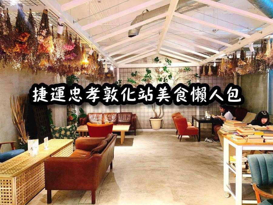 【台北捷運美食餐廳懶人包】捷運忠孝敦化站美食餐廳懶人包