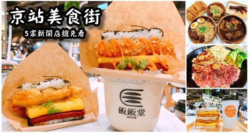【台北車站】Pepper Lunch胡椒廚房搬家囉!自助鐵板料理重新出發! @猴屁的異想世界