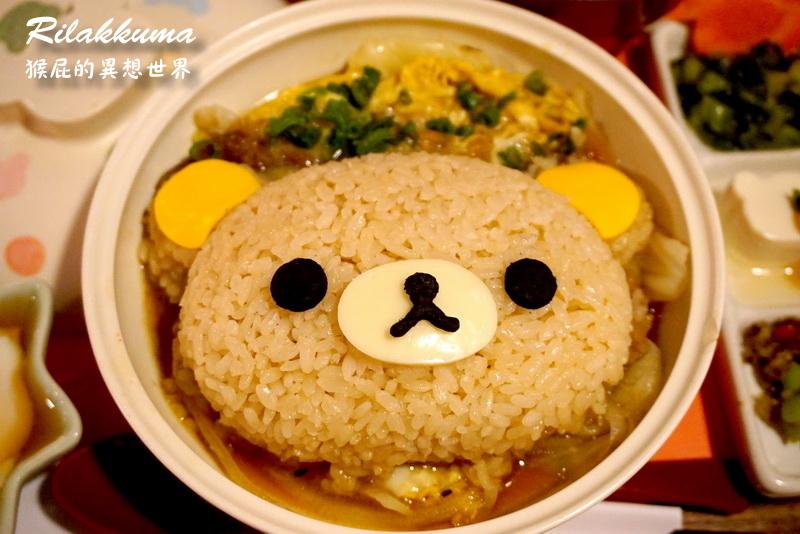 即時熱門文章:【台北中山】台北主題餐廳-拉拉熊茶屋!超可愛拉拉熊餐廳!有包廂!捷運中山站!
