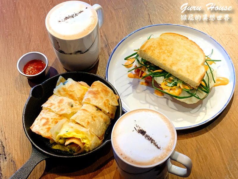 【新北中和】中和新開幕餐廳GURU HOUSE PARK NO.4!台北知名鐵鍋蛋餅開來中和啦!超美味終極宿醉三明治!還有酒類、飲料!ㄋㄟ(捷運永安市場站美食、中和早午餐、四號公園美食)