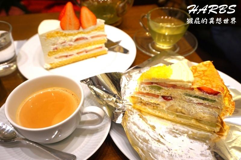 即時熱門文章:【日本東京美食】東京必吃美食-HARBS水果千層蛋糕!六本木店限定草莓蛋糕!去日本一定要吃的甜點!(東京自由行、六本木之丘美食)