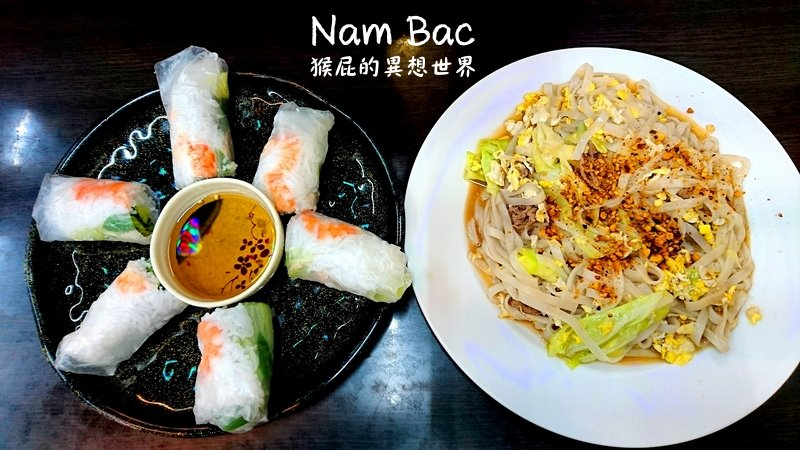 即時熱門文章:【新北三重】新開的越式餐廳-越南南北美食館!平價美味大份量!三和夜市內!(三重美食、三重小吃)