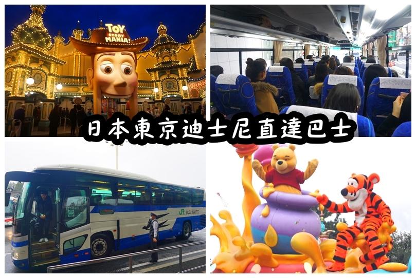 即時熱門文章:【日本東京自由行】東京迪士尼直達巴士!超詳細教學!去迪士尼搭巴士超方便又超快速!新宿到迪士尼交通!(東京迪士尼怎麼去?東京迪士尼交通)