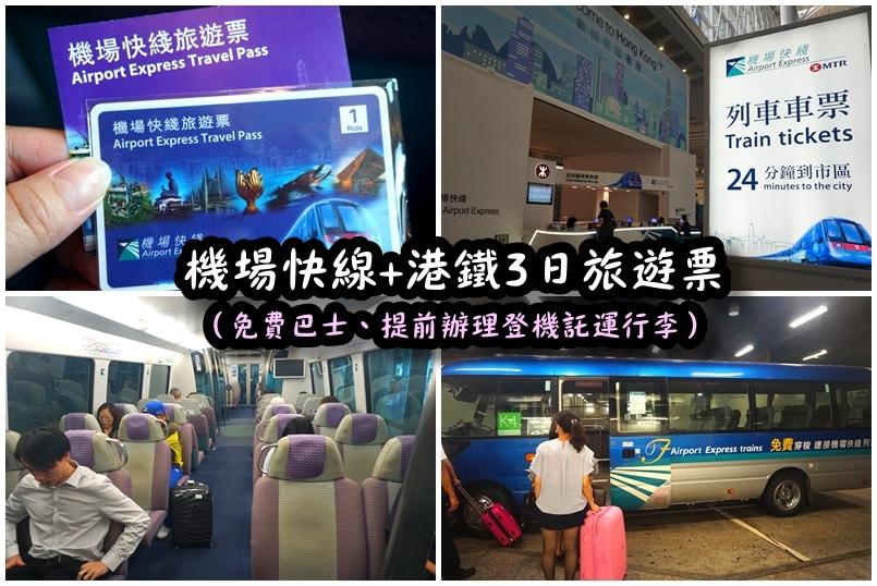 即時熱門文章:【2018香港自由行】香港機場快線+港鐵3日旅遊票!免費巴士接駁、提前辦理登機托運行李!九龍站、香港站行李寄存!