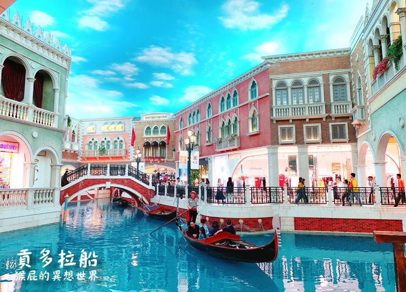 【澳門自由行2019】澳門威尼斯人貢多拉船票優惠!澳門威尼斯人酒店有自己的運河很酷!