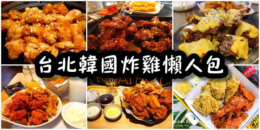 【台北韓國炸雞】7間台北必吃韓式炸雞懶人包!