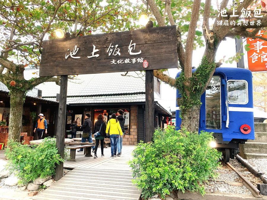 【台東美食】來台東一定要吃池上飯包阿!池上飯包文化故事館-悟饕池上飯包!(台東景點、台東美食)