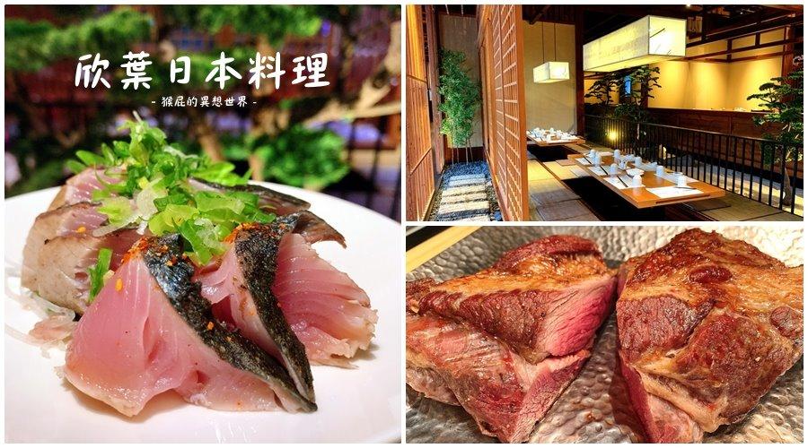 【台北吃到飽】台北日本料理吃到飽-欣葉日本料理!新菜色!