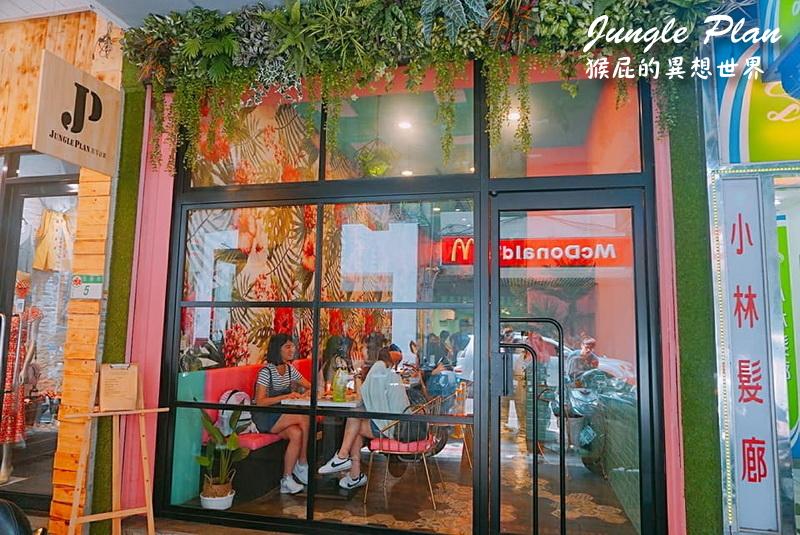 【台北車站】北車IG打卡美食-叢零計畫Jungle Plan!超夢幻叢林餐廳!好吃又好拍!有義大利麵也有早午餐歐!打卡送炸物!(台北車站美食、台北車站餐廳、台北早午餐)(已歇業) @猴屁的異想世界