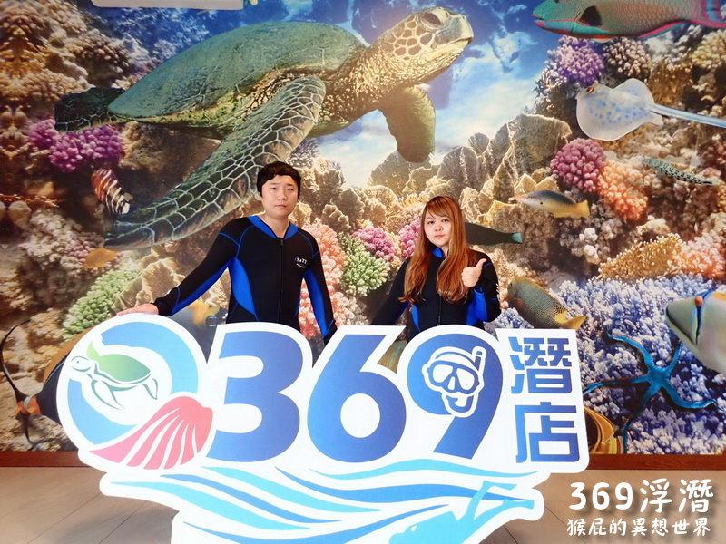 【小琉球冬天浮潛】小琉球冬天海龜更多浮潛更好玩!小琉球369浮潛店有專業教練帶你去跟海龜拍照&抓魚!來小琉球就是要浮潛看海龜!(小琉球冬天旅遊、小琉球浮潛)