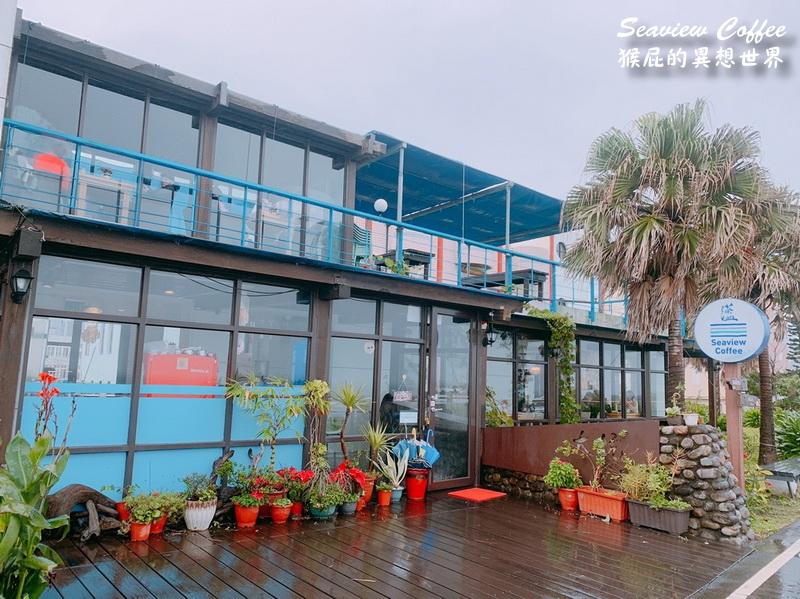 即時熱門文章:【宜蘭頭城】宜蘭海景咖啡廳-灆咖啡Seaview Coffee!宜蘭看海咖啡、宜蘭秘境咖啡!內有灆咖啡菜單!(宜蘭景點推薦、宜蘭美食推薦)