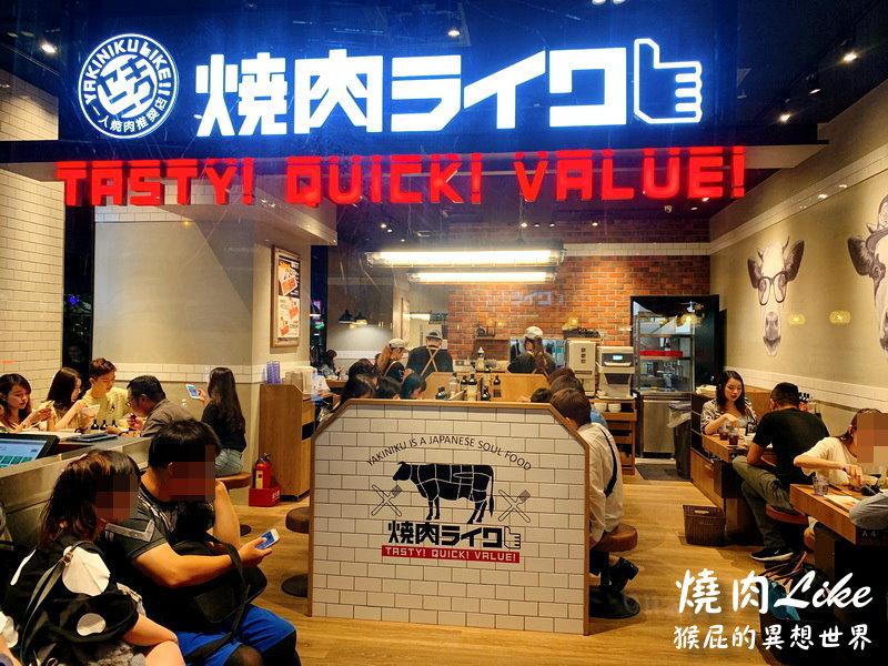 【台北車站】燒肉LIKE
