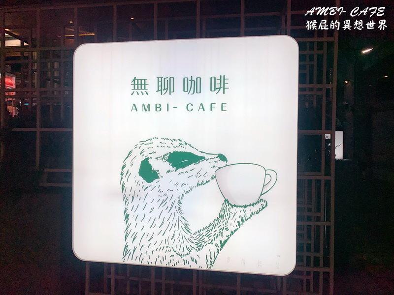 【台北東區】台北IG打卡美食-無聊咖啡AMBI CAFE!吳宗憲女兒Sandy開的網美咖啡廳!台北包廂餐廳推薦、忠孝敦化美食推薦、東區網美餐廳!(內有無聊咖啡菜單、無聊咖啡包廂) @猴屁的異想世界