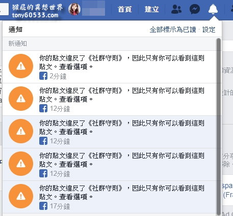 【網址被FB封鎖驚魂記】網址被FB封鎖申訴管道教學,FB網址被鎖連IG都不能用,真的太可怕了!(你的貼文違反了社群守則、這則貼文違反《社群守則》中有關垃圾訊息的規定)