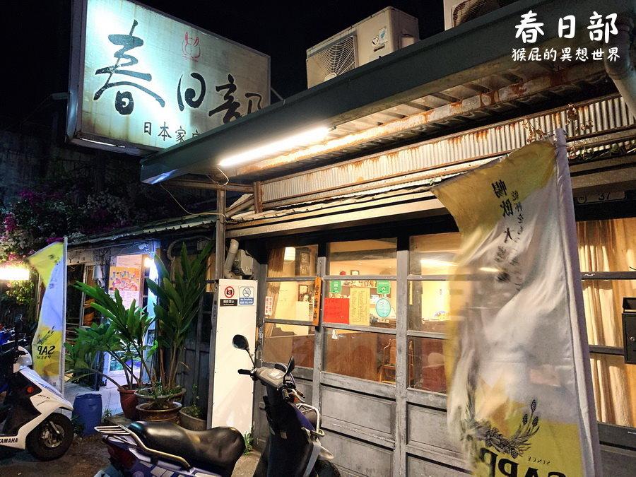 【台東美食】食尚玩家激推台東隱藏版日本料理!低調又有名!春日部日本家庭料理生魚片超新鮮! @猴屁的異想世界