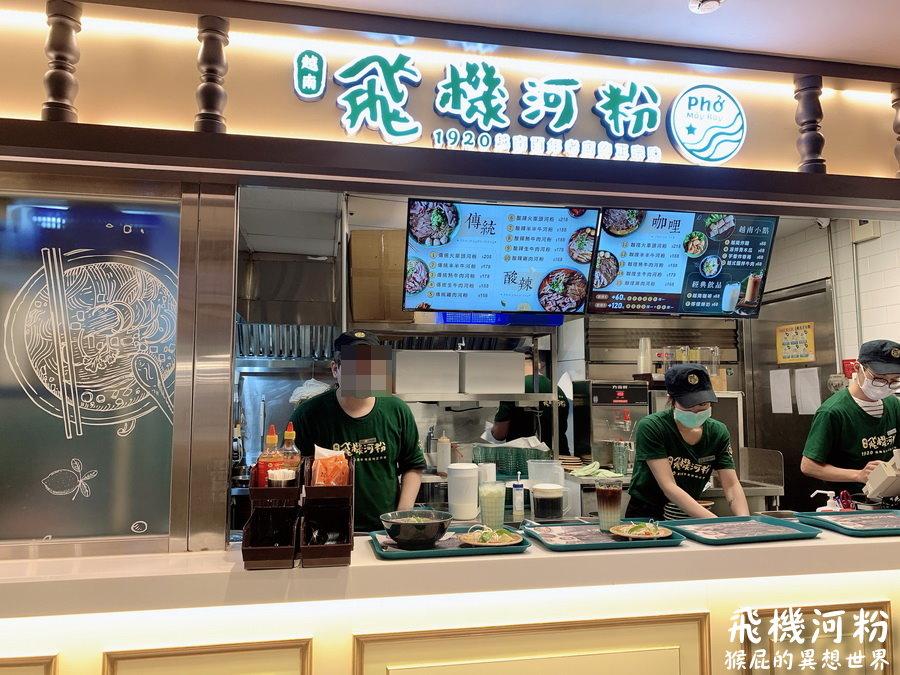 【台北車站】台北車站新開幕!越南百年老店飛機河粉進駐北車新光三越!咖哩河粉、越南炸雞很出色!