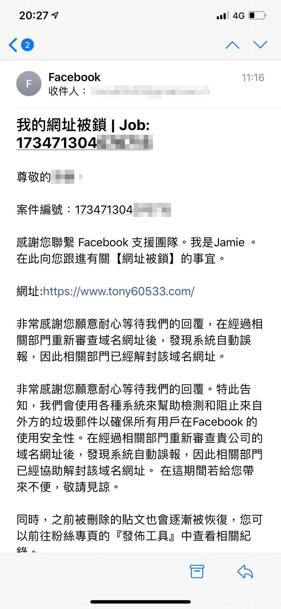 【網址被FB封鎖驚魂記】網址被FB封鎖申訴管道教學,FB網址被鎖連IG都不能用,真的太可怕了!(你的貼文違反了社群守則、這則貼文違反社群守則中有關垃圾訊息的規定) @猴屁的異想世界