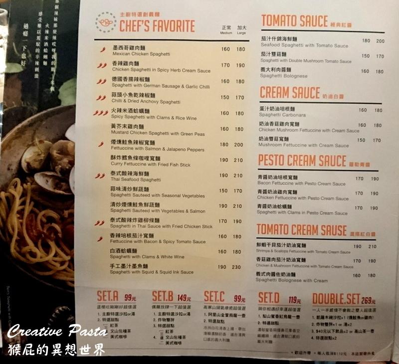 【新北中和】中和美食推薦-Creative Pasta創義麵!中和好吃平價義大利麵!捷運永安市場站、近四號公園!(中永和美食、中永和餐廳) @猴屁的異想世界