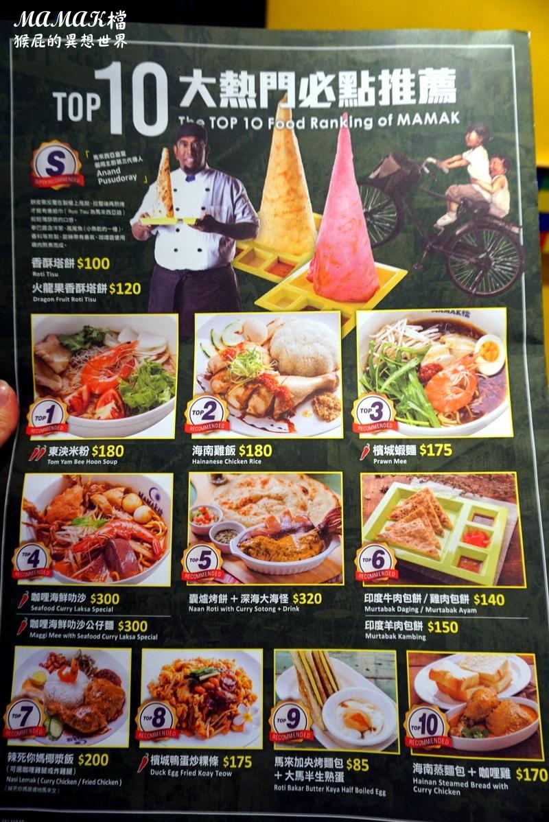 【台中美食】MAMAK檔星馬料理!勤美綠園道美食!台中也能吃到馬來西亞美食!勤美誠品餐廳! @猴屁的異想世界