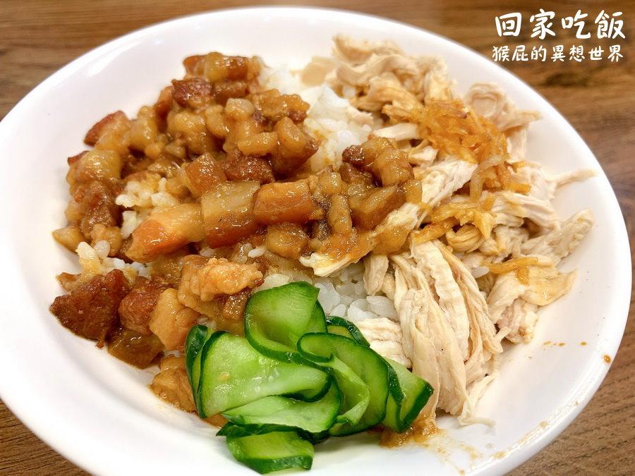 【新北中和】中午吃什麼呢?回家吃飯!這間真的叫回家吃飯好有趣!雞魯飯50元豪好吃!