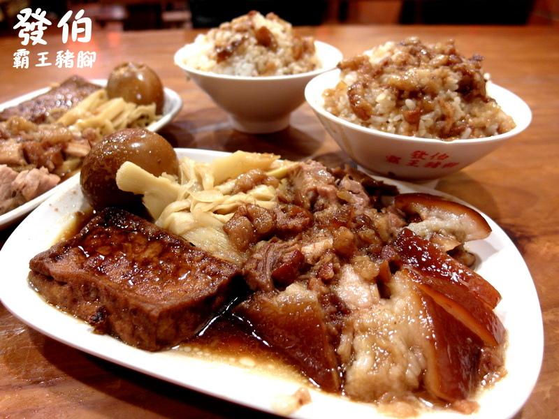 【宜蘭羅東美食】超好吃發伯霸王豬腳!又香又Q的豬腳腿庫蹄膀,超好吃滷肉飯!近羅東夜市!