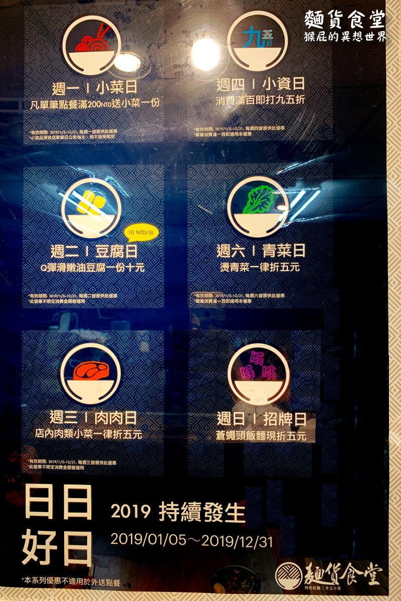 【新北中和】中和巷弄美食-麵貨食堂!店內招牌菜色蒼蠅頭乾拌麵、麻婆豆腐飯!內有麵貨食堂菜單!捷運永安市場站! @猴屁的異想世界