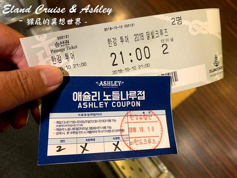 【2018韓國五天四夜自由行】首爾必遊景點Eland Cruise漢江遊覽船&Ashley buffet吃到飽! 韓劇景點推薦!來自星星的你、金秘書拍攝景點!首爾景點推薦! @猴屁的異想世界