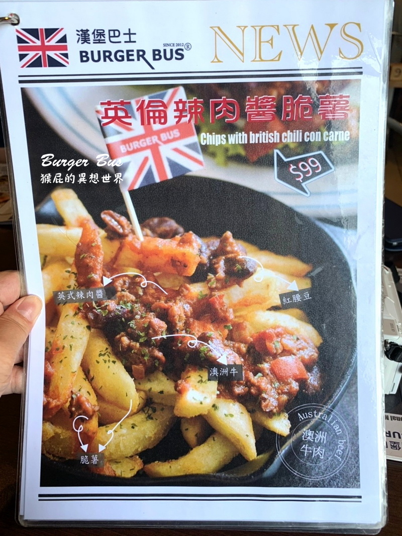 【台中美食】Burger Bus漢堡巴士菜單!在台中也能吃到英式早午餐!台中早午餐推薦!(台中市東區早午餐推薦、台中東區早午餐) @猴屁的異想世界
