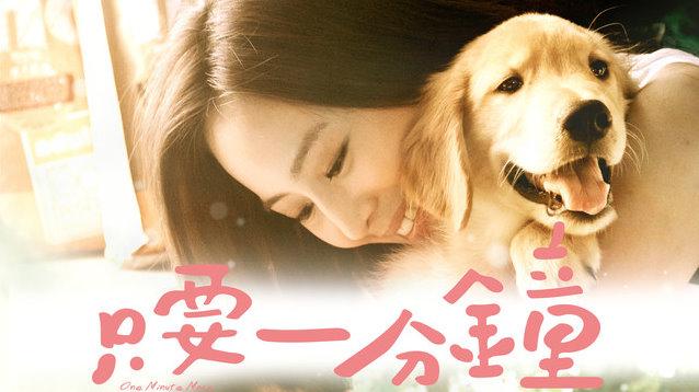 """【電影評論】幸福,我們都還有機會!寵物療癒電影""""只要一分鐘""""特映會!"""