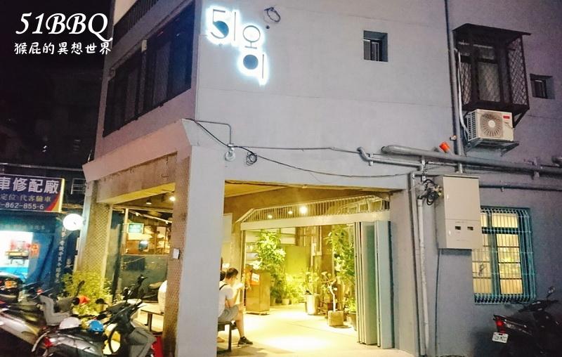 【新北永和】永和新開韓式餐廳-51BBQ韓式烤肉!老工廠廢墟風韓式燒肉!近樂華夜市!(中永和美食、中永和餐廳) @猴屁的異想世界