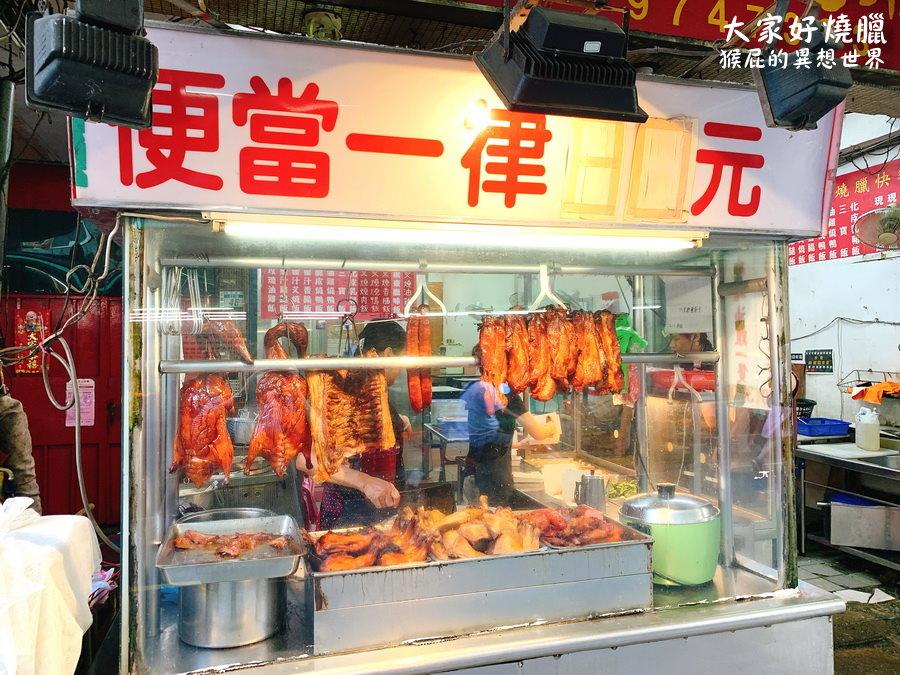【新北三重】三重便當推薦-大家好燒臘!便當一律80元!叉燒燒肉燒鴨都很讚,便宜又好吃!(最近的捷運站-菜寮站) @猴屁的異想世界
