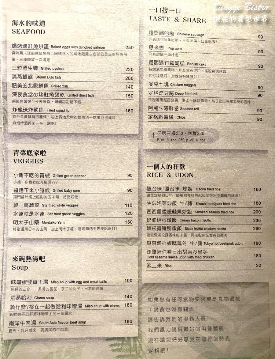【新北永和】永和餐酒館推薦-定格餐酒DinggeBistro!中永和聊天聚餐的好地方!營業到半夜可以吃宵夜!近捷運永安市場站!(中永和美食、中永和餐廳、永安市場站巷弄美食、聖誕節交換禮物餐廳) @猴屁的異想世界