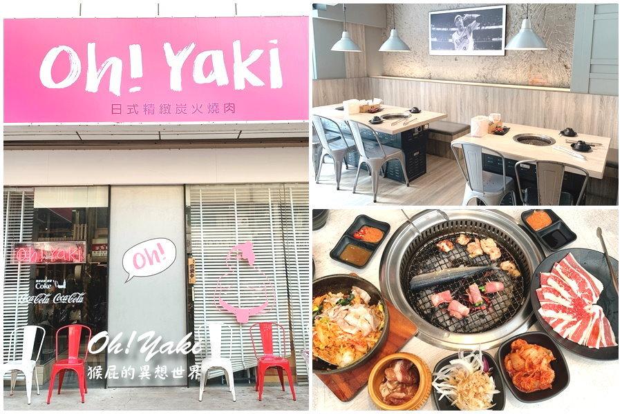 【台中吃到飽懶人包】30間台中燒烤、火鍋、日本料理、韓式、泰式、自助餐Buffet吃到飽餐廳總整理(20200507更新) @猴屁的異想世界