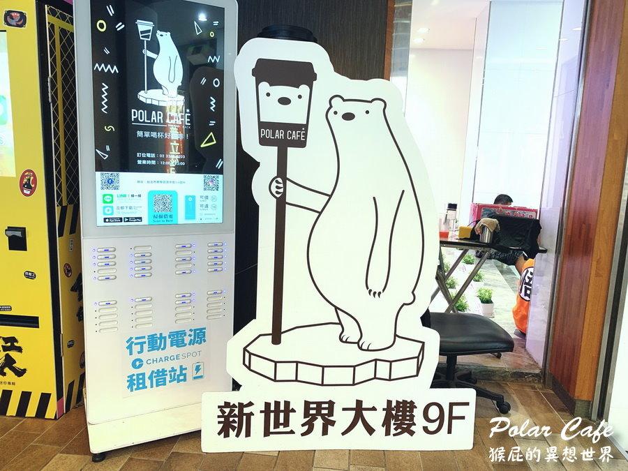 【台北西門】西門町北極熊咖啡廳POLAR CAFE!北極熊棉花糖拿鐵超可愛!環境優,台北IG打卡餐廳! @猴屁的異想世界