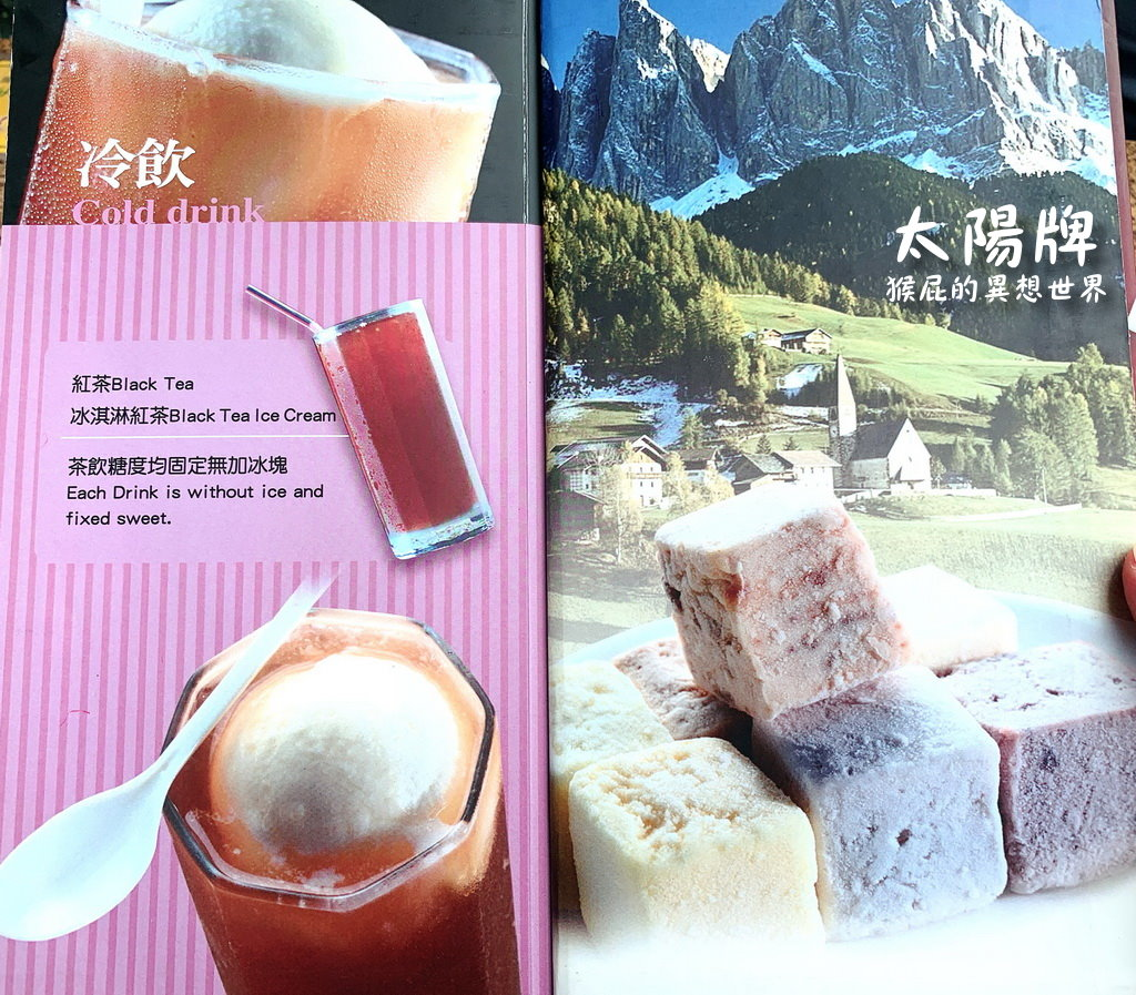 【台南美食】台南60年老店-太陽牌冰品!招牌必點紅豆牛乳霜! @猴屁的異想世界