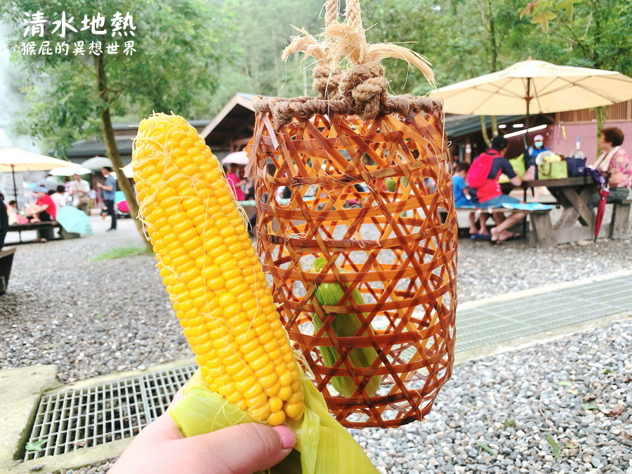 【宜蘭景點推薦】免門票!清水地熱公園煮玉米、溫泉蛋、筊白筍、玉米筍!宜蘭清水地熱一日遊!