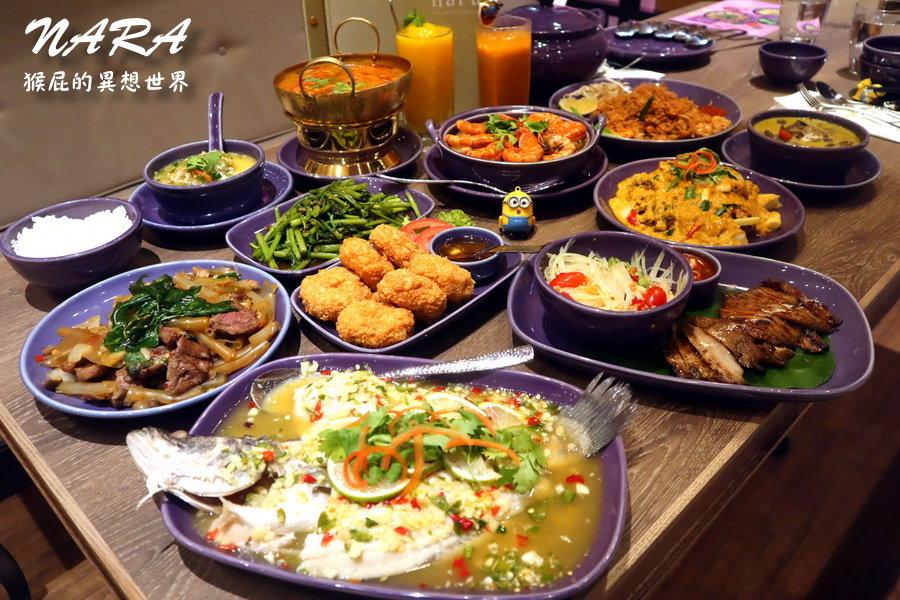 【新北新莊】新莊宏匯廣場新開幕!超好吃泰式料理NARA Thai新莊店進駐!連續多年榮獲最佳泰國料理餐廳NARA Thai新北第一間分店就在新莊!