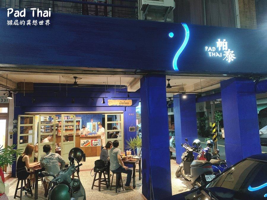 【高雄美食】令人驚豔的平價泰式料理:帕泰Pad Thai,一個人也可以吃泰式料理!大推雞排炒河粉、打拋豬、紅咖哩雞肉飯! @猴屁的異想世界