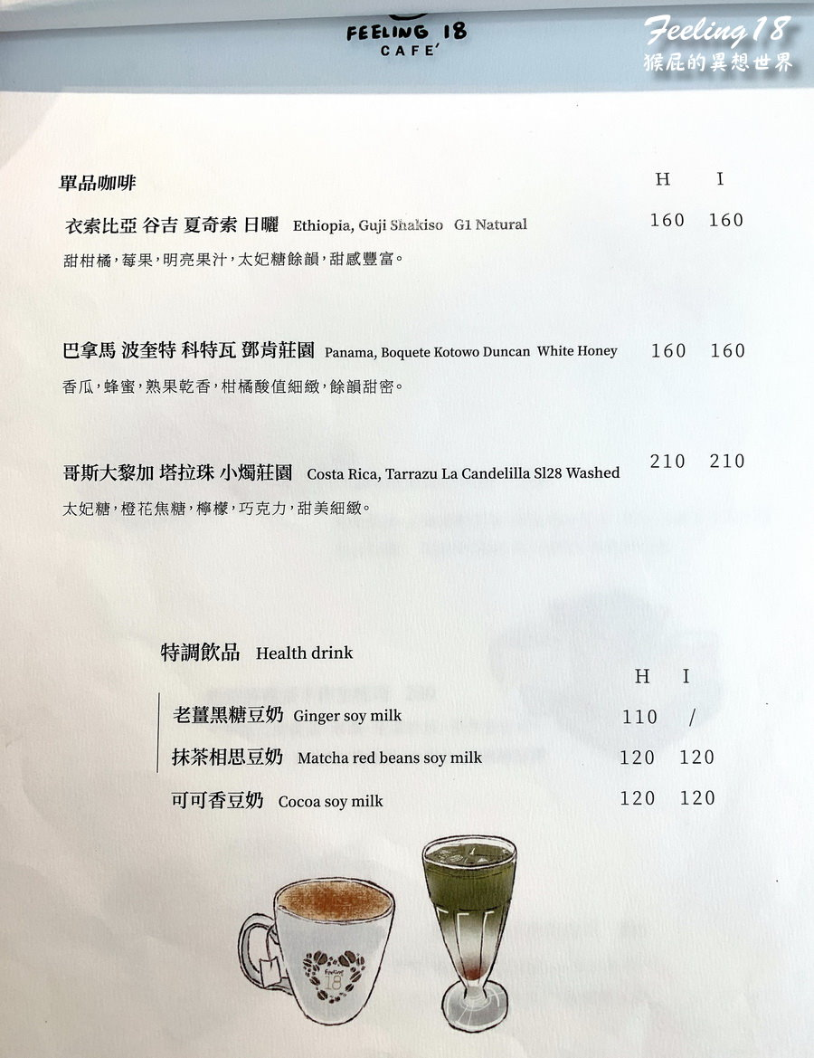 【南投埔里】南投IG打卡免費景點:18度C巧克力工房!有咖啡、蛋糕、吐司、下午茶!南投埔里景點推薦! @猴屁的異想世界