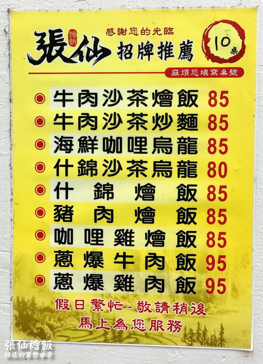 【基隆廟口美食】張仙燴飯,在地人激推基隆廟口隱藏版美食!便宜大碗CP值高!就在阿華炒麵對面! @猴屁的異想世界