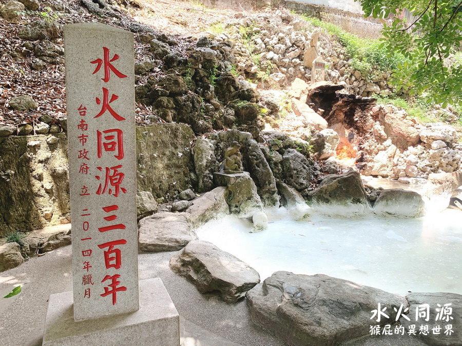 【台南景點】台灣七大奇景之一,關子嶺水火同源!水中有火,火中有水,像極了愛情!台南關子嶺景點!