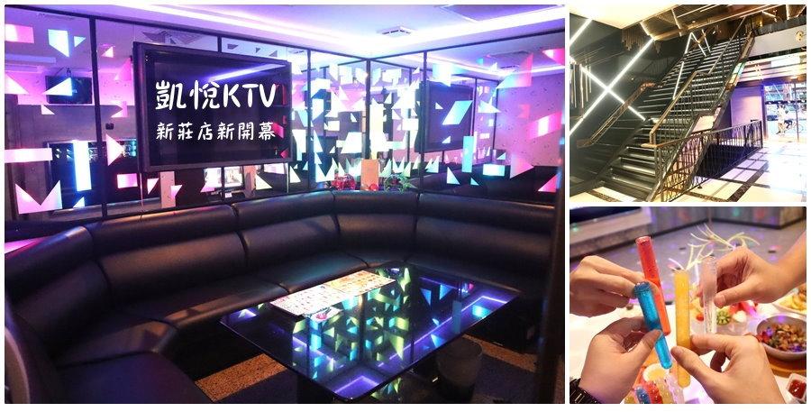 【新北新庄】新莊凱悅KTV新開幕!有很多抖音的歌跟韓文歌!超級豪華走道跟飯店一樣很華麗!熱炒、牛肉麵都很好吃!平日每人199元