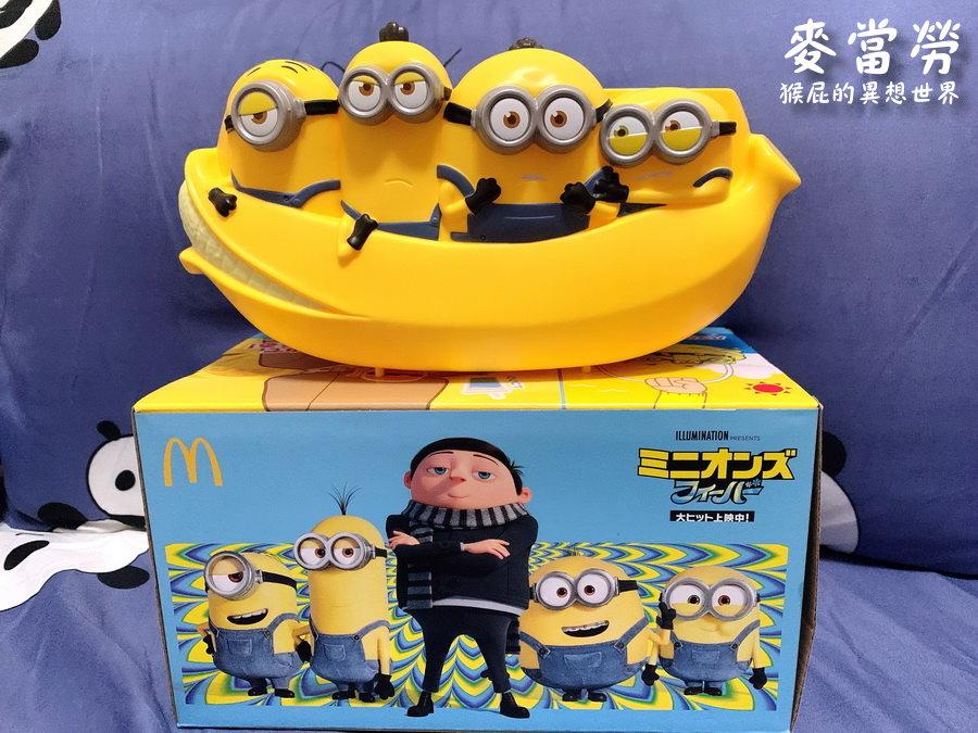 【McDonald's】限量7萬個!麥當勞小小兵萬用置物籃開箱!真的太可愛啦!