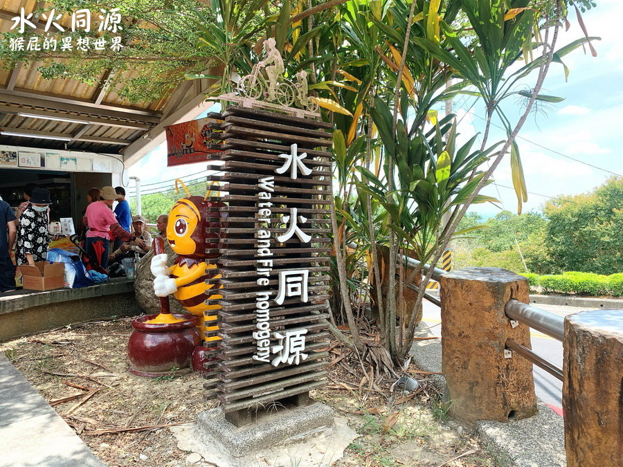 【台南景點】台灣七大奇景之一,關子嶺水火同源!水中有火,火中有水,像極了愛情!台南關子嶺景點! @猴屁的異想世界