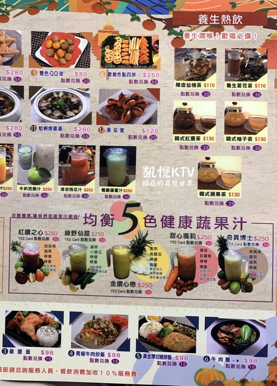 【新北新莊】凱悅KTV新莊店菜單!熱炒、牛肉麵都很好吃24小時供應!平日5小時199元起超便宜! @猴屁的異想世界