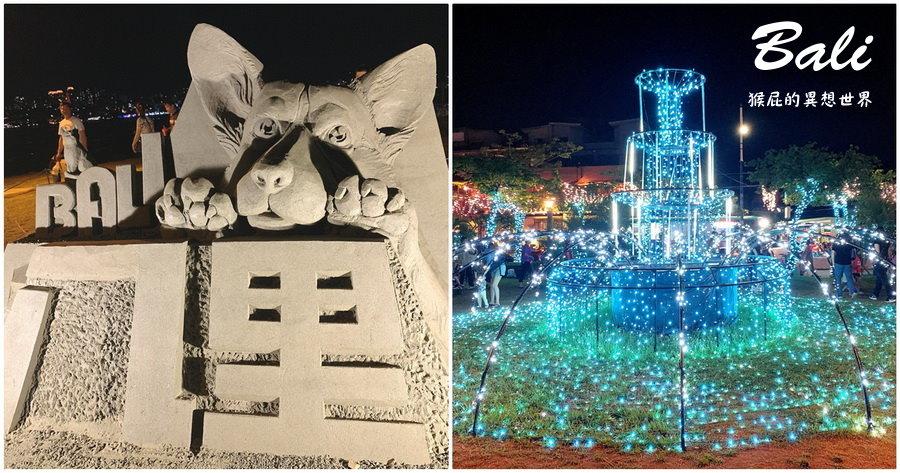 【新北八里】免費景點!2020愛在八里沙雕藝術展!白天看沙雕、晚上看光雕一舉兩得!八里左岸公園、八里婚紗廣場!