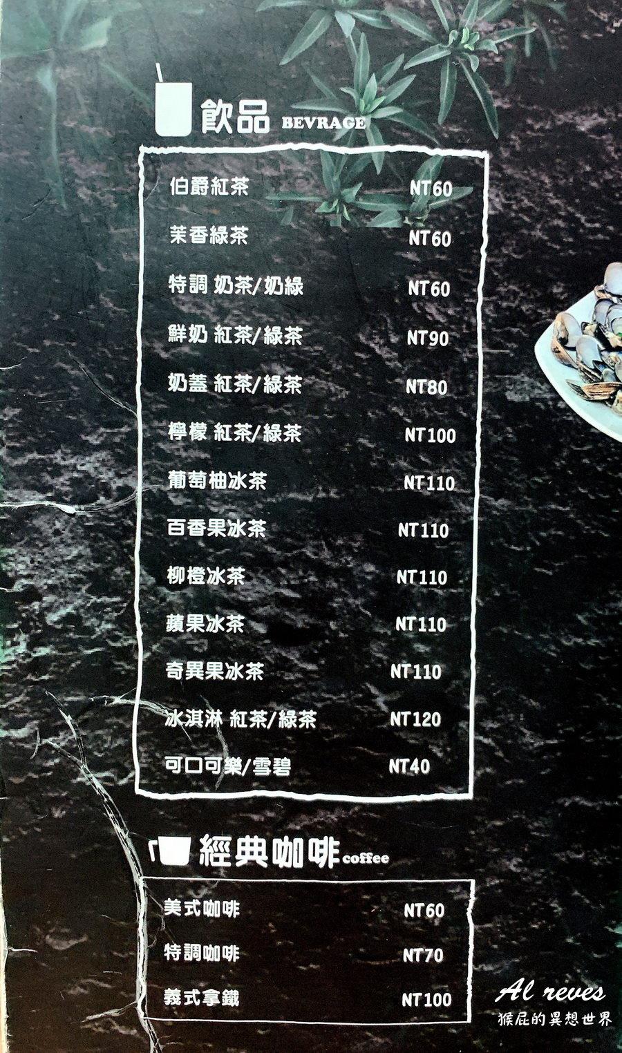 【台北西門】Al revés 顛倒餐廳:痛風蛤蜊義大利麵蛤蠣爆炸多!西門町網美餐廳。IG打卡還可以折70元! @猴屁的異想世界