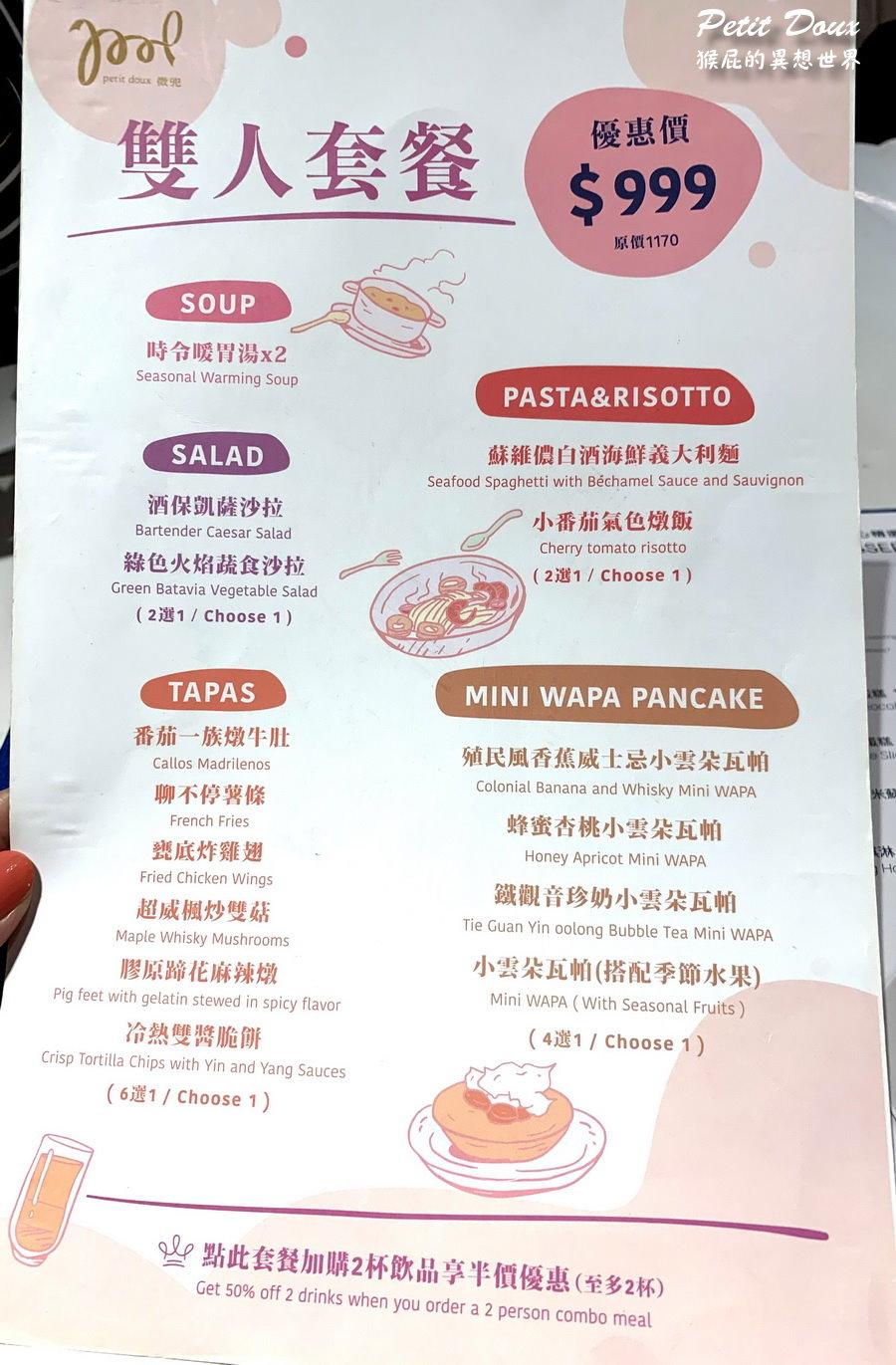 【京站美食】台北網美餐廳-petit doux微兜京站店!超夢幻粉紅色風格超好拍!義大利麵好吃、鬆餅會爆漿!台北車站美食! @猴屁的異想世界
