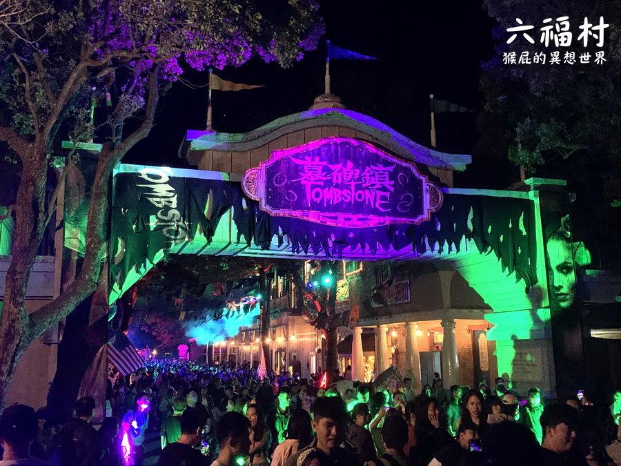 【新竹景點】六福村主題樂園《墓碑鎮-厄鈴惡靈》萬聖節期間限定活動!台灣最具規模的開放式野生動物園!六福村夜間遊行超精彩! @猴屁的異想世界