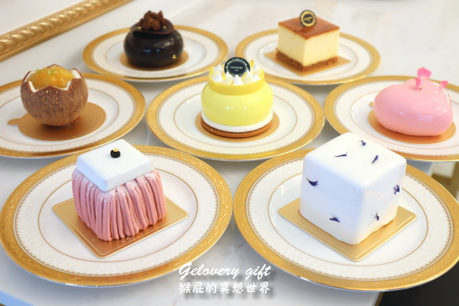 【東區甜點】Gelovery Gift蒟若妮頂級法式甜點店!東區超美甜點店!